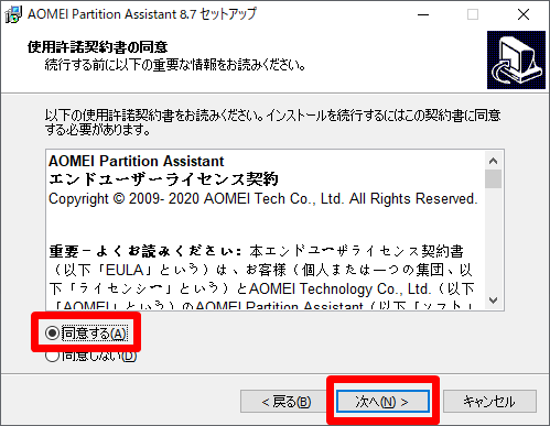 AOMEI Partition Assistant Professional 使用許諾契約書の同意