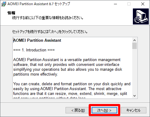 AOMEI Partition Assistant Professional 情報