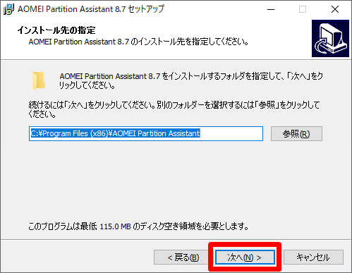 AOMEI Partition Assistant Professional インストール先の指定