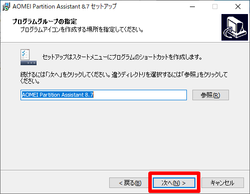 AOMEI Partition Assistant Professional プログラムグループの指定