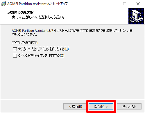 AOMEI Partition Assistant Professional 追加タスクの選択