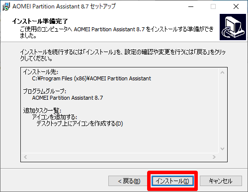 AOMEI Partition Assistant Professional インストール準備完了