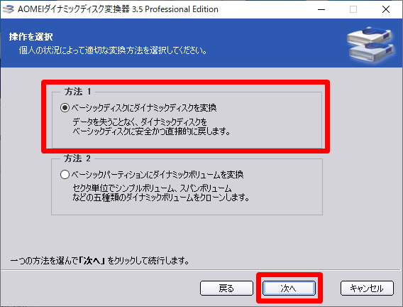 AOMEI Partition Assistant Professional 操作を選択