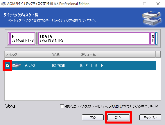 AOMEI Partition Assistant Professional ダイナミックディスク一覧