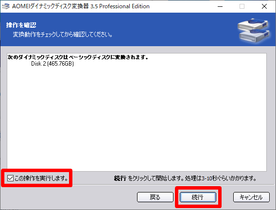 AOMEI Partition Assistant Professional 操作を確認